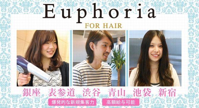 株式会社 Euphoria【ユーフォリア】代官山 美容室 ヘアサロン 美容師 求人 美容院 注目エリア 転職