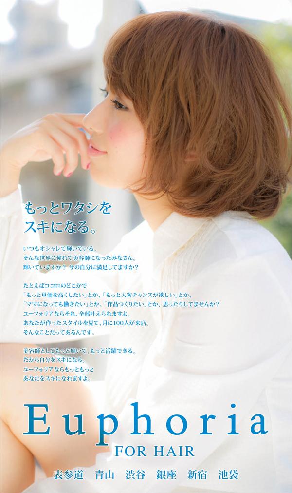 ユーフォリア(Euphoria SHIBUYA GRANDE)の写真/【中途スタイリストの方へ】レディススタッフが大活躍するサロンで、あなたの腕を試してみてください!