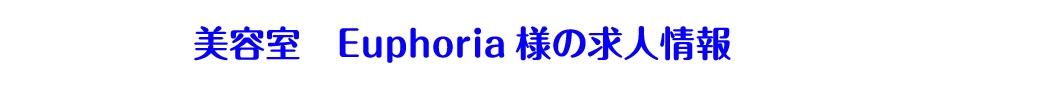 ユーフォリア(Euphoria SHIBUYA GRANDE)のサロンヘッダー